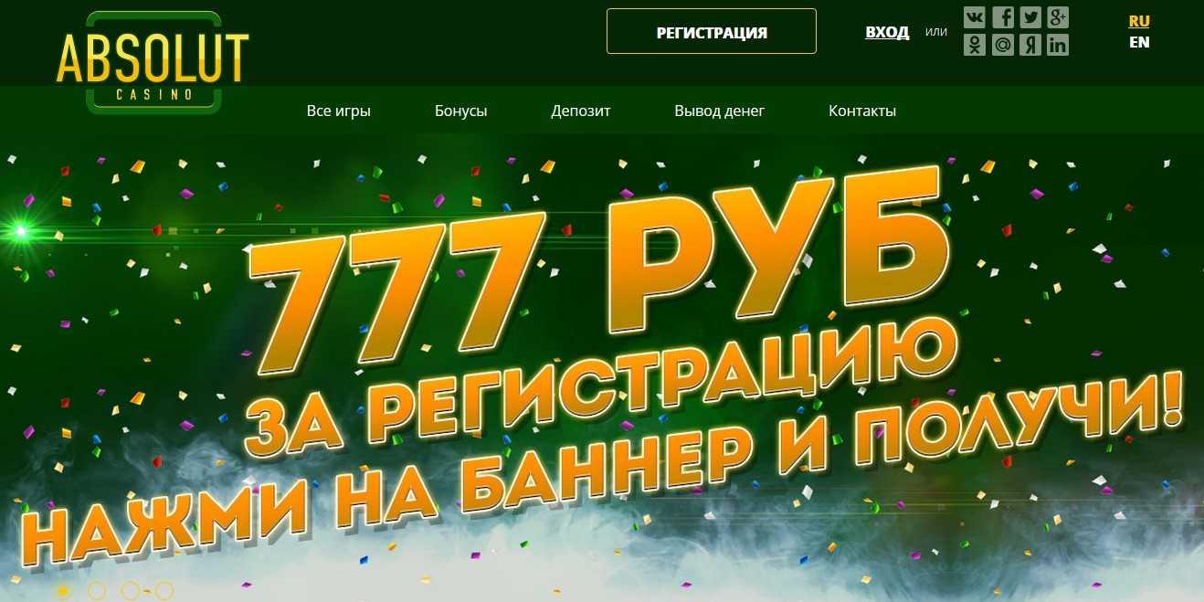 официальный сайт казино абсолют 777 бонус за регистрацию